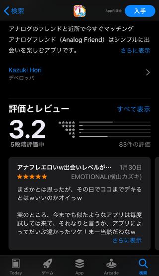 アナフレのApp Store内評価