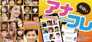 アナフレのアプリスクリーンショット1