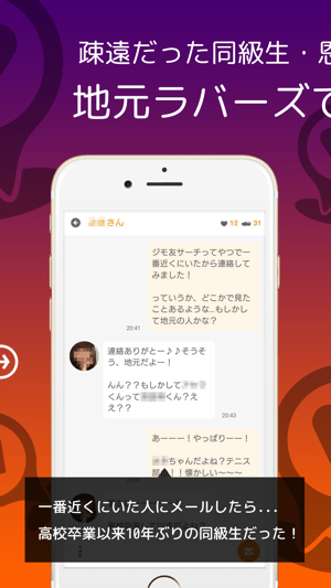 ジモトラバーズのApp Storeアプリスクリーンショット3