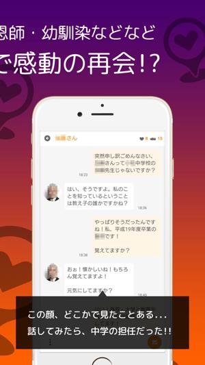 ジモトラバーズのApp Storeアプリスクリーンショット4
