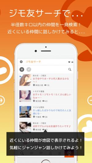 ジモトラバーズのGoogle Playアプリスクリーンショット2