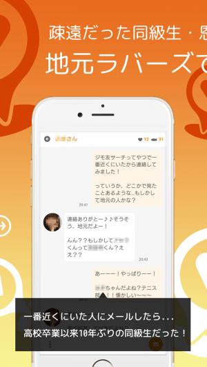 ジモトラバーズのGoogle Playアプリスクリーンショット3