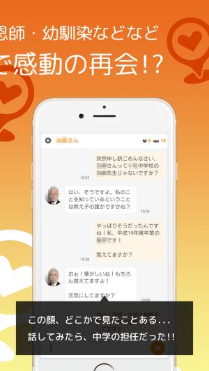 ジモトラバーズのGoogle Playアプリスクリーンショット4