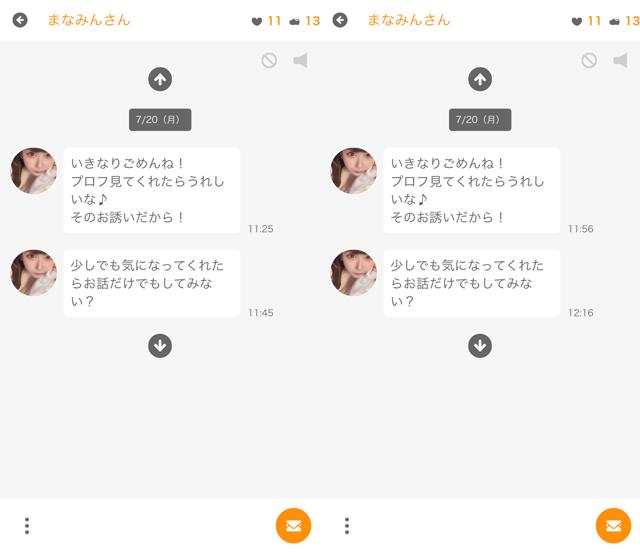 ジモトラバーズで東京と大阪の両方に居たサクラの「まなみん」のメッセージ内容