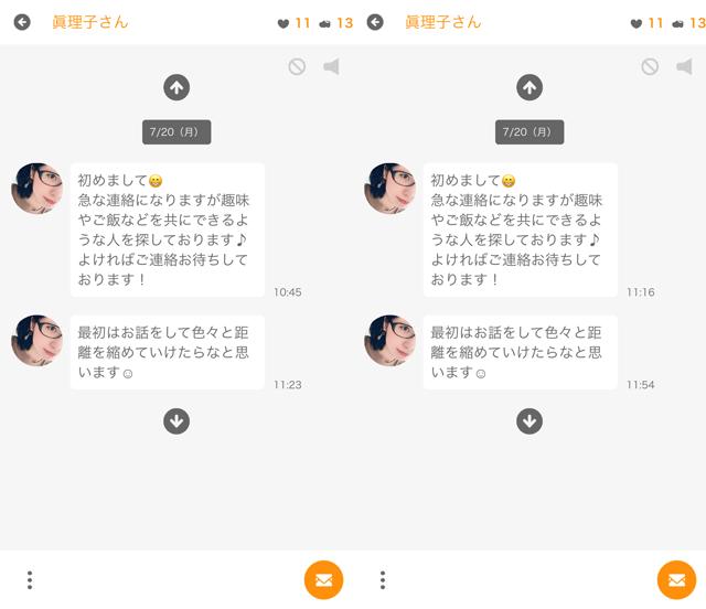 ジモトラバーズで東京と大阪の両方に居たサクラの「眞理子」のメッセージ内容