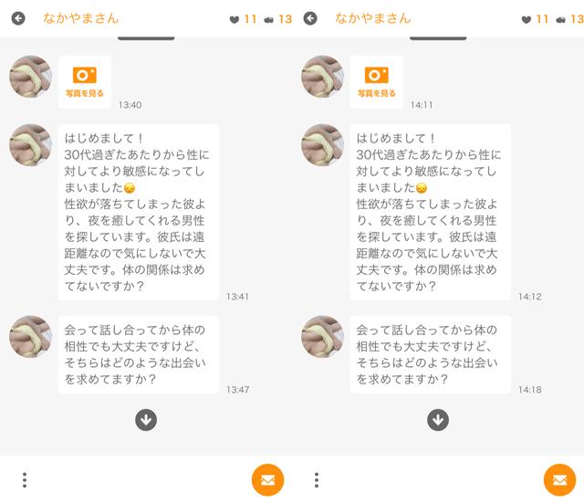 ジモトラバーズで東京と大阪の両方に居たサクラの「なかやま」のメッセージ内容