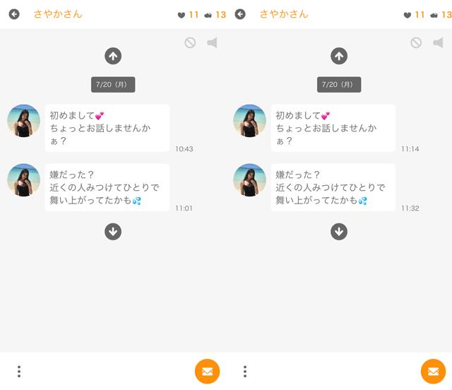 ジモトラバーズで東京と大阪の両方に居たサクラの「さやか」のメッセージ内容