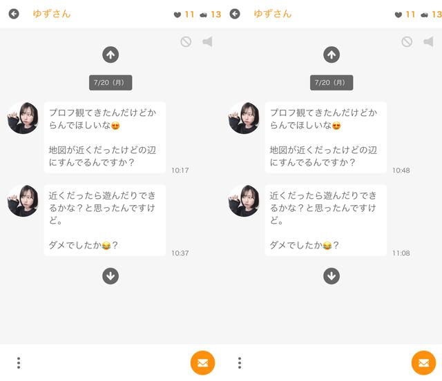 ジモトラバーズで東京と大阪の両方に居たサクラの「ゆずのメッセージ内容」