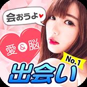 愛&脳のiPhone版アプリアイコン