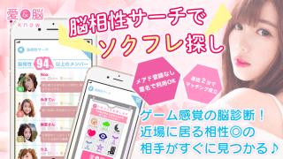愛&脳のApp Store版アプリスクリーンショット1