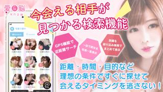 愛&脳のApp Store版アプリスクリーンショット2