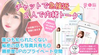 愛&脳のApp Store版アプリスクリーンショット3