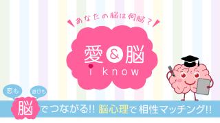 愛&脳のGoogle Play版アプリスクリーンショット1