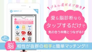 愛&脳のGoogle Play版アプリスクリーンショット2