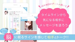 愛&脳のGoogle Play版アプリスクリーンショット3