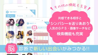 愛&脳のGoogle Play版アプリスクリーンショット4