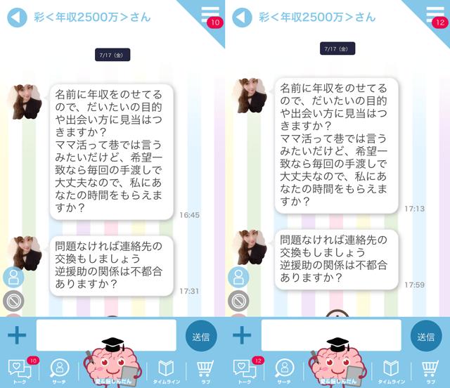 愛&脳で東京と大阪の両方に現れたサクラ確定の「彩<年収2500万>」