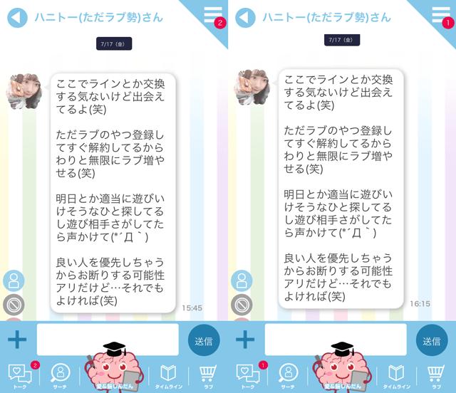愛&脳で東京と大阪の両方に現れたサクラ確定の「ハニトー(ただのラブ勢)」