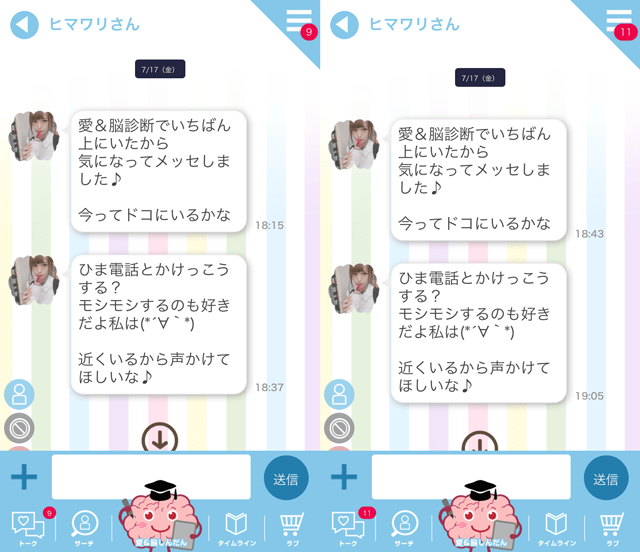 愛&脳で東京と大阪の両方に現れたサクラ確定の「ひまわり」