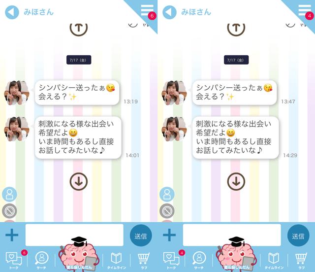 愛&脳で東京と大阪の両方に現れたサクラ確定の「みほ」