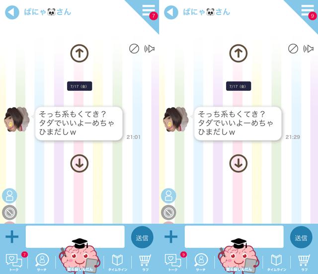 愛&脳で東京と大阪の両方に現れたサクラ確定の「ぱにゃ」
