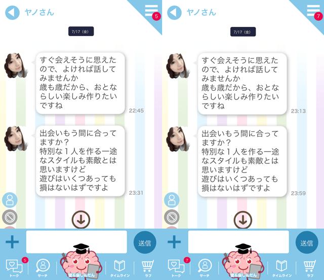愛&脳で東京と大阪の両方に現れたサクラ確定の「ヤノ」