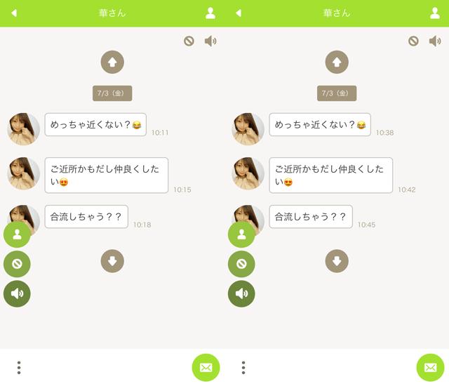 キミマチで東京と大阪の両方に現れたサクラの「華」さん