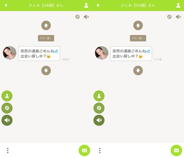 キミマチで東京と大阪の両方に現れたサクラの「ひとみ【34歳】」さん