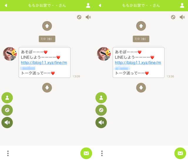 キミマチで東京と大阪の両方に現れたサクラの「ももかお家まで」さん