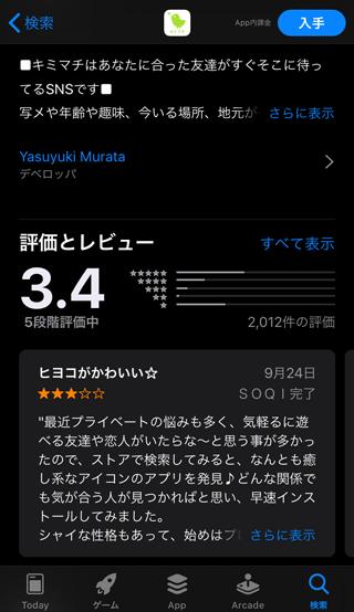 キミマチのApp Store内評価