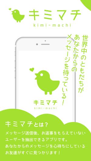 キミマチのアプリスクリーンショット1