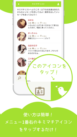 キミマチのアプリスクリーンショット2
