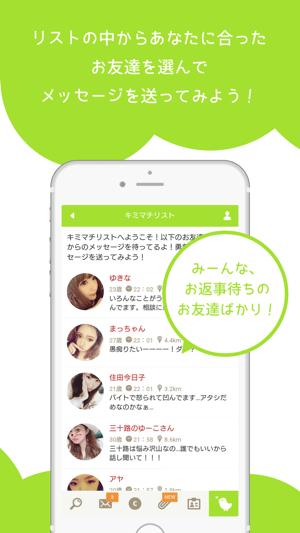 キミマチのアプリスクリーンショット3