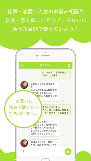 キミマチのアプリスクリーンショット4