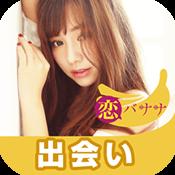 恋バナナアプリのiPhone版アイコン