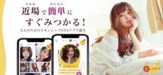 恋バナナのApp Store版アプリスクリーンショット1