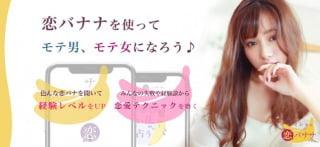 恋バナナのApp Store版アプリスクリーンショット4