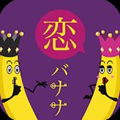 恋バナナアプリのアンドロイド版アイコン