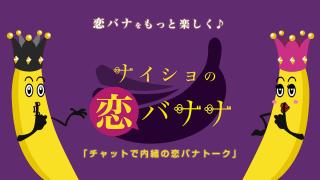 恋バナナのGoogle Play版アプリスクリーンショット1
