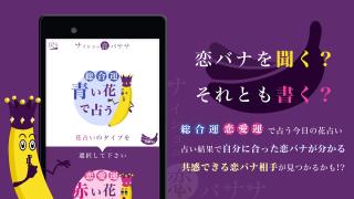 恋バナナのGoogle Play版アプリスクリーンショット2