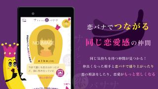 恋バナナのGoogle Play版アプリスクリーンショット3