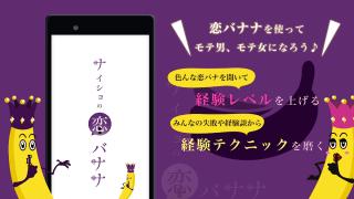 恋バナナのGoogle Play版アプリスクリーンショット4