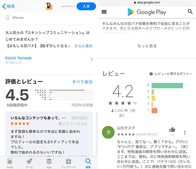 恋バナナの各ストアでのアプリ評価