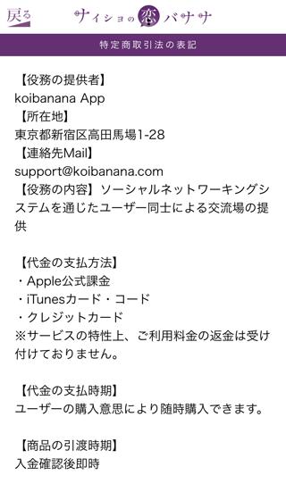 恋バナナの運営者情報