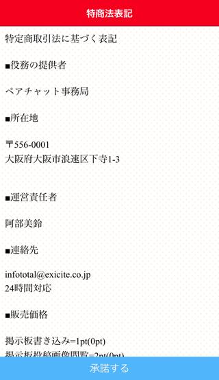 ペアチャットの運営者情報(特定商取引法に基づく表記)