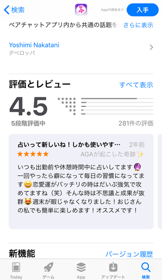 ペアチャットのアプリ評価