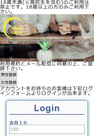ハピラキ(http://pc.happy1ucky.jp/)の登録前トップページ