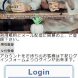 おみあい(https://pc.omia1.jp/)の登録前トップページ
