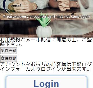 出会い系サイト【おみあい(pc.omia1.jp)】の口コミ評判と悪質か調査