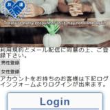 友達(https://pc.tomodach1.jp)の登録前トップページ